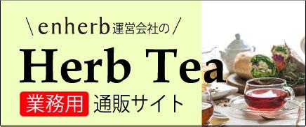 enherb運営会社の業務用ハーブティー通販サイト