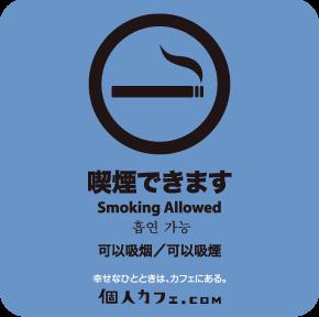 喫煙できます