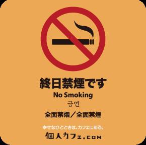 終日禁煙です