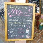 ゲイシャ黒板